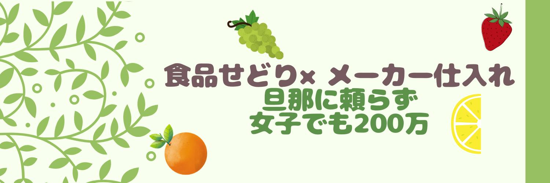 食品の女神@みゆみゆ 【食品せどり術】
